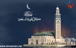 فاتح شوال . تحري هلال رمضان اليوم