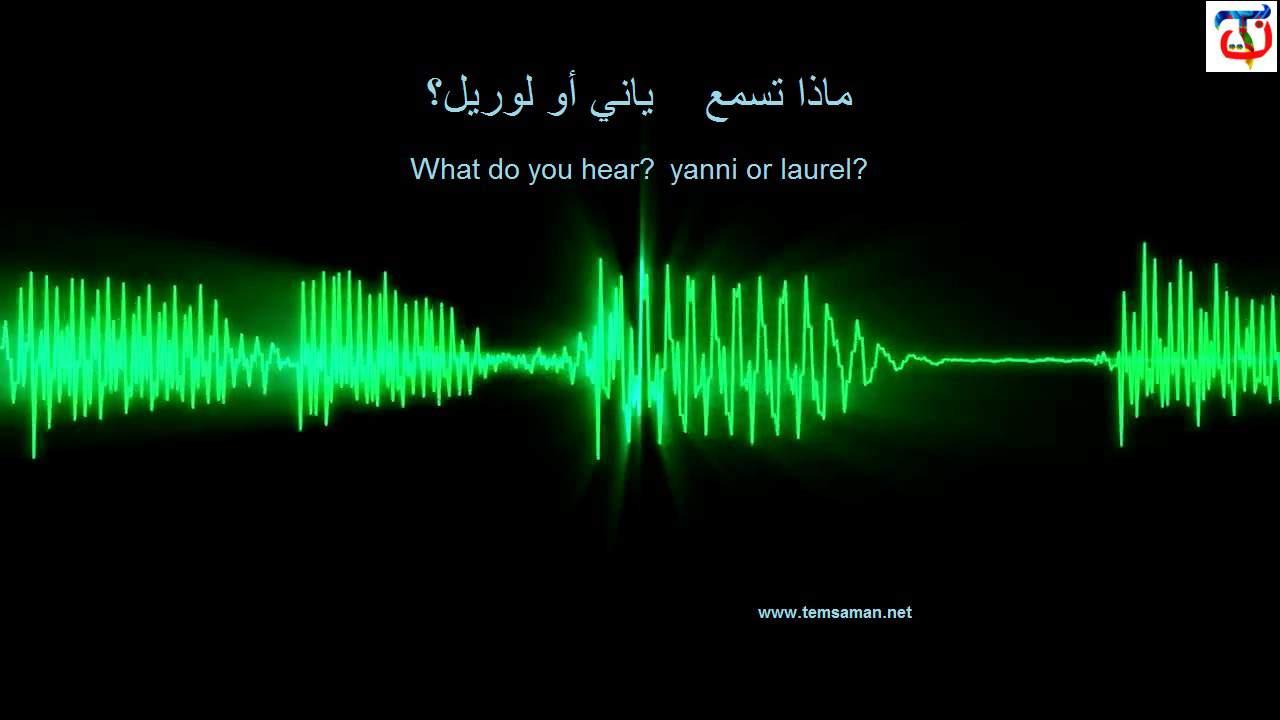 ماذا تسمع ياني أو لوريل؟ What do you hear? yanni or laurel?