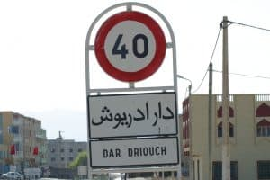 23 مصلحة أمنية جديدة بالمغرب خلال سنة 2018 وإقليم دريوش في عداد المفقودين