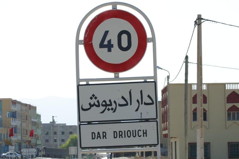 مصالح أمنية جديدة بالمغرب