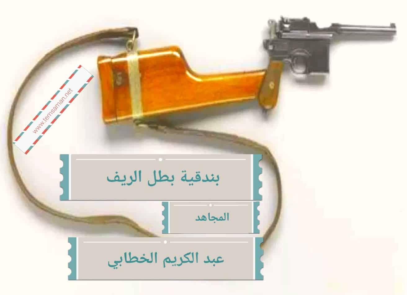 مسدس عبد الكريم الخطابي