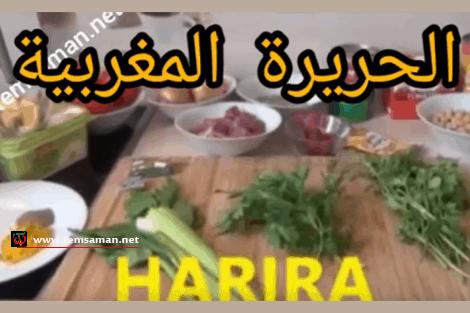 كيفية تحضير الحريرة المغربية باللهجة الريفية