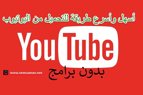 كيفية التحميل من يوتوب بدون برامج