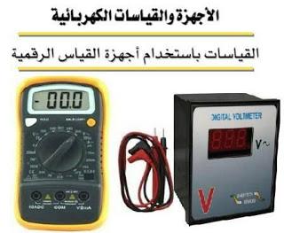 الأجهزة والقياسات الكهربائية القياسات باستعمال أجهزة القياس الرقمية