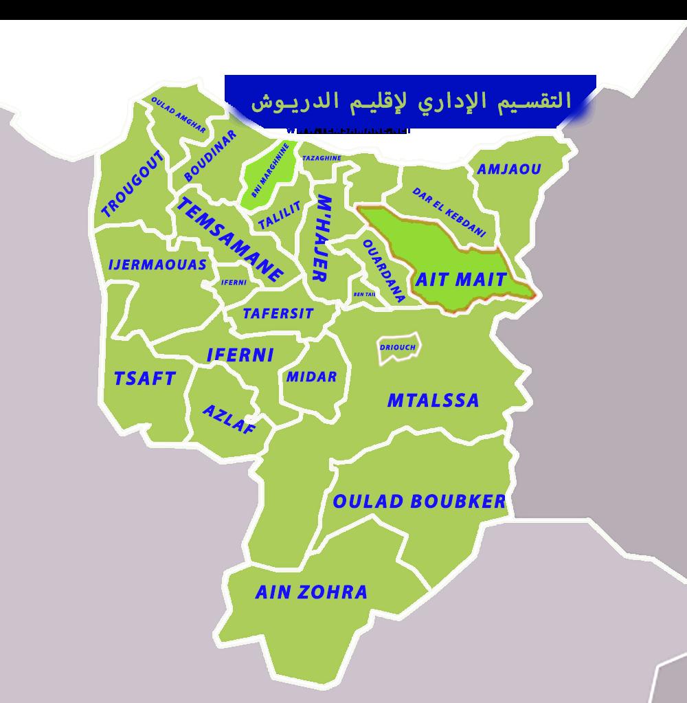 التقسيم الإداري لإقليم الدريوش