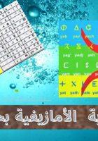 الكتابة بالحروف الأمازيغية تيفيناغ tifinagh