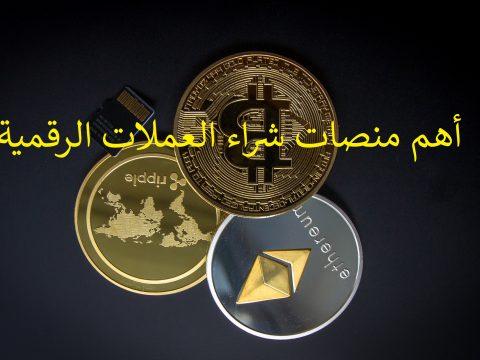 أهم منصات شراء العملات الرقمية.