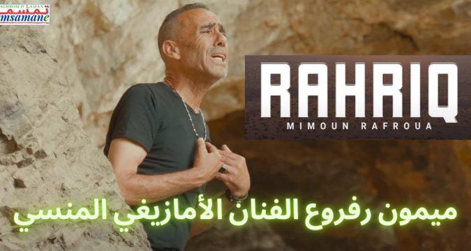 ميمون رفروع الفنان الأمازيغي المنسي